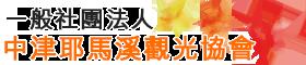 一般社團法人 中津耶馬溪觀光協會